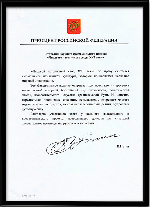 Поздравления от президента тексты 12